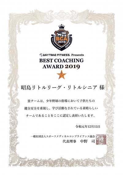 エニタイムフィットネスPresentsベストコーチングアワード2019 Single Star受賞